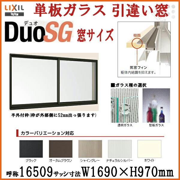 アルミサッシ 2枚引違い窓 LIXIL リクシル デュオSG 16509 W1690×H970mm 単板ガラス 半外型枠 樹脂アングルサッシ 窓サッシ DIY
