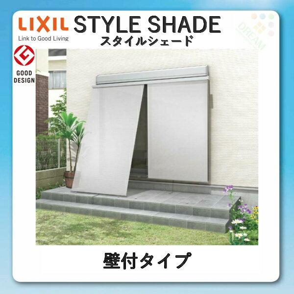 【壁付タイプ】 LIXIL スタイルシェード 単体・雨戸・シャッター 16520 W1820×H2110mm フック固定 手すり固定 後付日よけ