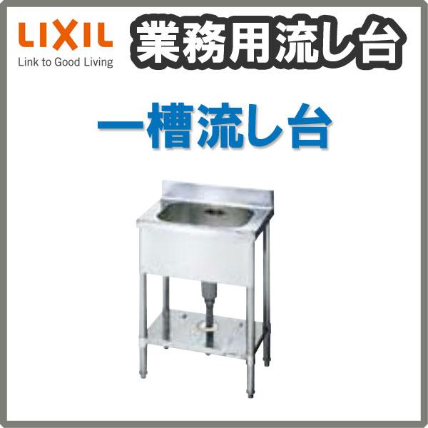 LIXIL 業務用シンク 業務用流し台 屋内用 ステンレス 一槽流し台 間口60センチ 奥行45センチ 高さ85センチ S-1SN060A5B S-1SN060A5N
