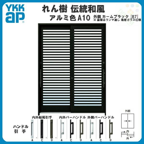 玄関引き戸 6尺2枚建 ランマ無 単板ガラス仕様 YKKap 玄関引戸 れん樹 伝統和風 A10 横格子 関西間 W1900×H1930 アルミ色