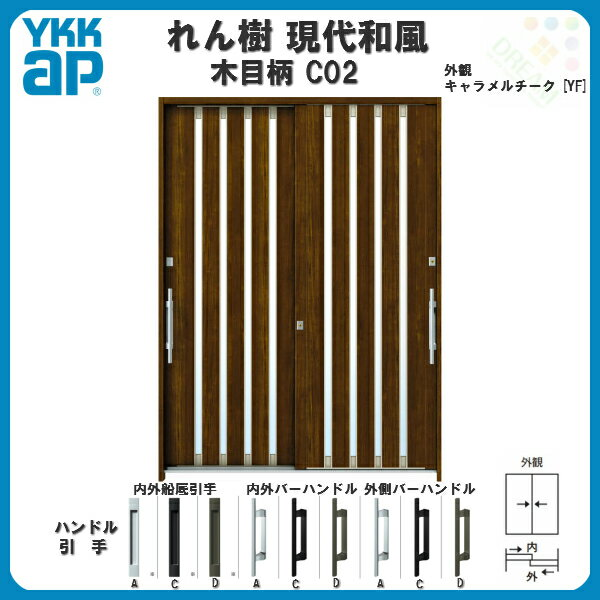 玄関引き戸 6尺2枚建 単板ガラス/複層ガラス仕様 ランマ通し YKKap 玄関引戸 れん樹 現代和風 C02 九州・四国間 W1800×H2230 木目柄