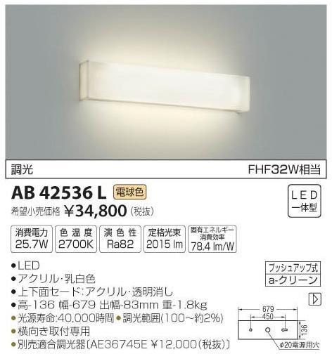 コイズミ照明 AB42536L ブラケット 一般形 自動点灯無し LED