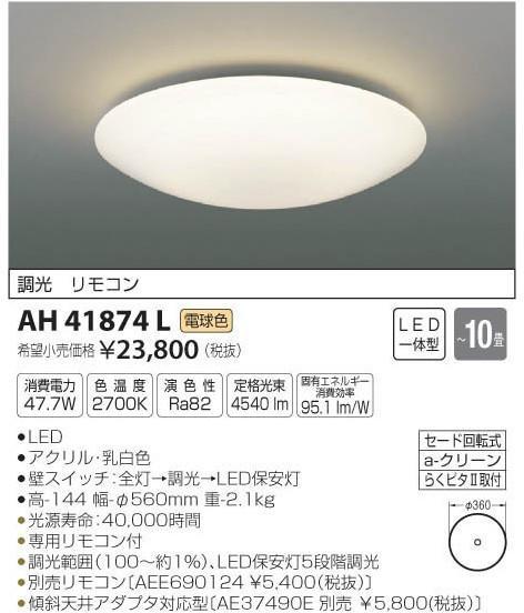 コイズミ照明 AH41874L シーリングライト リモコン付 LED