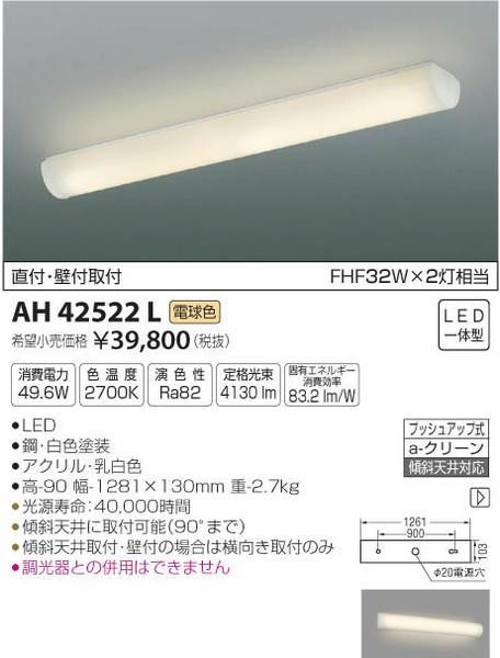 コイズミ照明 AH42522L キッチンライト 自動点灯無し LED