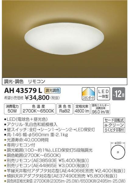 コイズミ照明 AH43579L シーリングライト リモコン付 LED