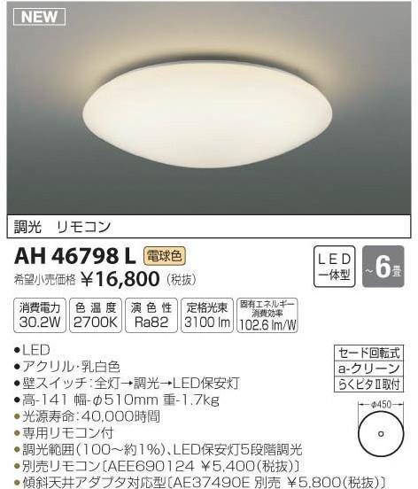 コイズミ照明 AH46798L シーリングライト リモコン付 LED
