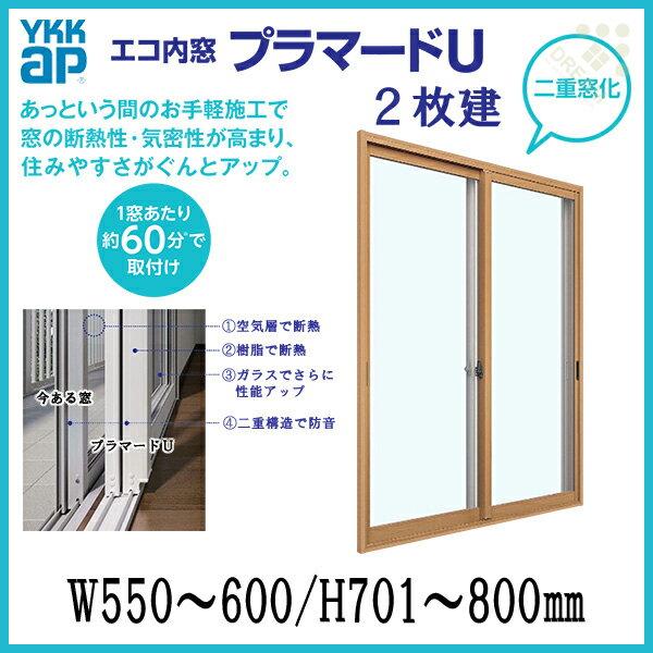 二重窓 内窓 プラマードU YKKAP 2枚建(単板ガラス) 透明3mm 型4mm 透明5mm 透明6mm W550~600 H701~800mm[サッシ][DIY][防音][断熱][結露軽減][リフォーム]