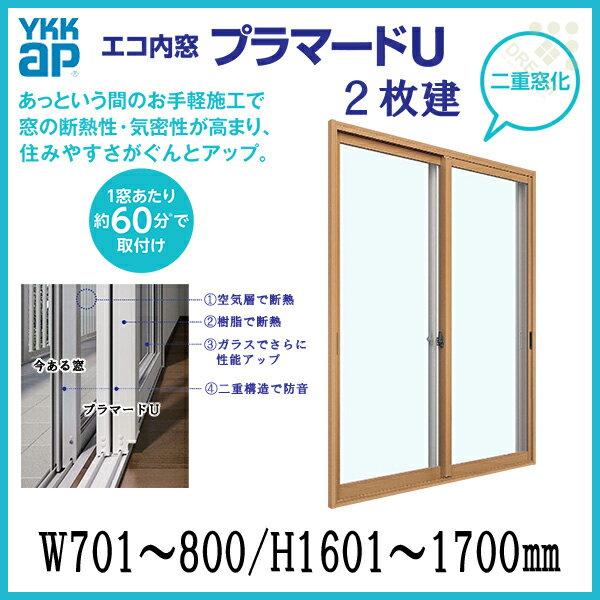 薄利 二重窓 内窓 プラマードU YKKAP 2枚建 Low-E(断熱・遮熱)複層ガラス W701~800 H1601~1700mm