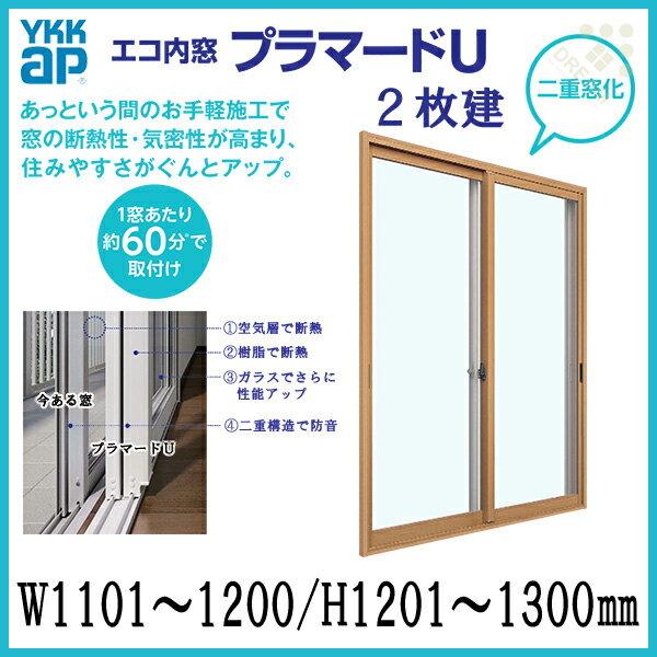 二�窓 内窓 プラマードU YKKAP 2枚建 Low-E(断熱・�熱)複層ガラス W1101~1200 H1201~1300mm
