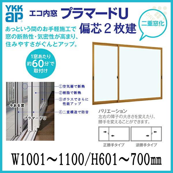 とても人気 二重窓 内窓 プラマードU YKKAP 偏芯2枚建(単板ガラス) 透明3mmガラス W1001~1100 H601~700mm 各障子のWサイズをご指定下さい