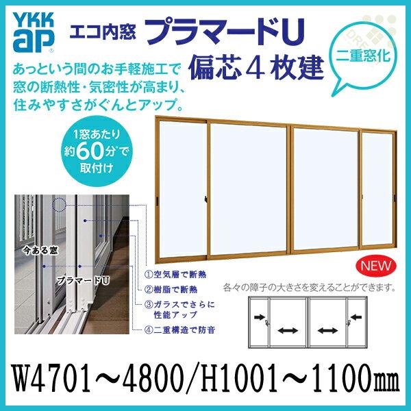 二重窓 内窓 プラマードU YKKAP 偏芯4枚建(単板ガラス) 透明3mmガラス W4701~4800 H1001~1100mm 各障子のWサイズをご指定下さい