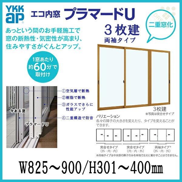 最安値 二重窓 内窓 プラマードU YKKAP 3枚建両袖タイプ(単板ガラス) 透明3mmガラス W825~900 H301~400mm 各障子のWサイズをご指定下さい