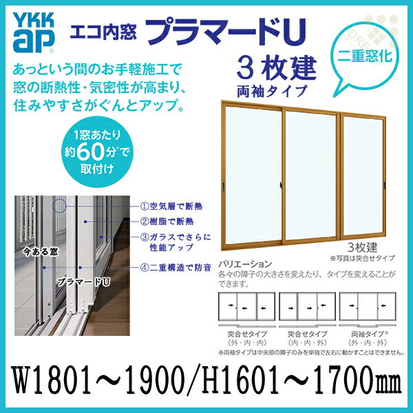 二重窓 内窓 プラマードU YKKAP 3枚建両袖タイプ(単板ガラス) 透明3mmガラス W1801~1900 H1601~1700mm 各障子のWサイズをご指定下さい
