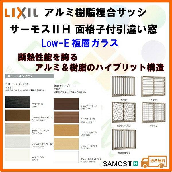 樹脂アルミ複合サッシ 面格子付引違い窓 16009 W1640×H970 LIXIL サーモスII-H 半外型 LOW-E複層ガラス