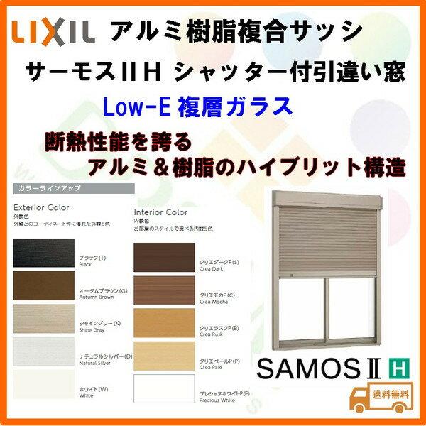 樹脂アルミ複合サッシ シャッター付引違い窓/イタリヤ 13313 W1370×H1370 LIXIL サーモスII-H 半外型 LOW-E複層ガラス