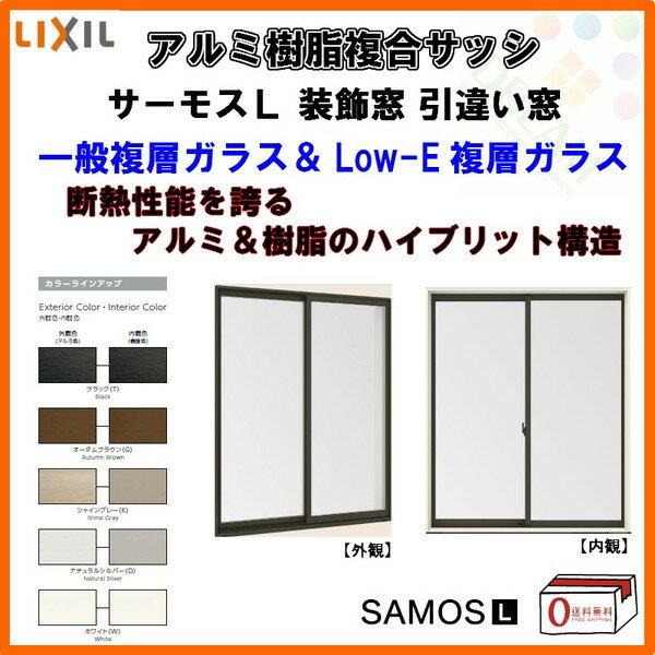 樹脂アルミ複合サッシ 装飾窓 引違い窓 16515 W1690×H1570 LIXIL サーモスL 半外型 一般複層ガラス&LOW-E複層ガラス