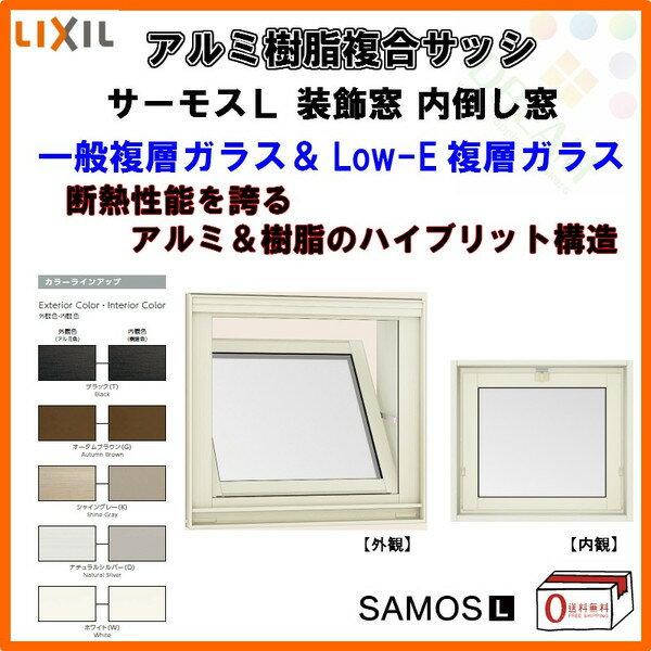 樹脂アルミ複合サッシ 内倒し窓 011903 W1235×H370 LIXIL サーモスL 半外型 一般複層ガラス&LOW-E複層ガラス