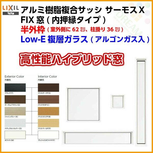 樹脂アルミ複合サッシ FIX窓(内押縁タイプ) 03613 W405×H1370 LIXIL サーモスX 半外型 LOW-E複層ガラス(アルゴンガス入)