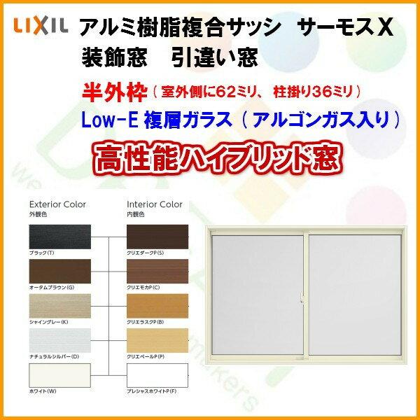 樹脂アルミ複合サッシ 装飾窓 引違い窓 25609-2(2枚建) W2600×H970 LIXIL サーモスX 半外型 LOW-E複層ガラス(アルゴンガス入) アルミサッシ