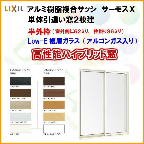 樹脂アルミ複合サッシ 引違い窓 15022 W1540×H2230 LIXIL サーモスX 半外型 LOW-E複層ガラス(アルゴンガス入) アルミサッシ