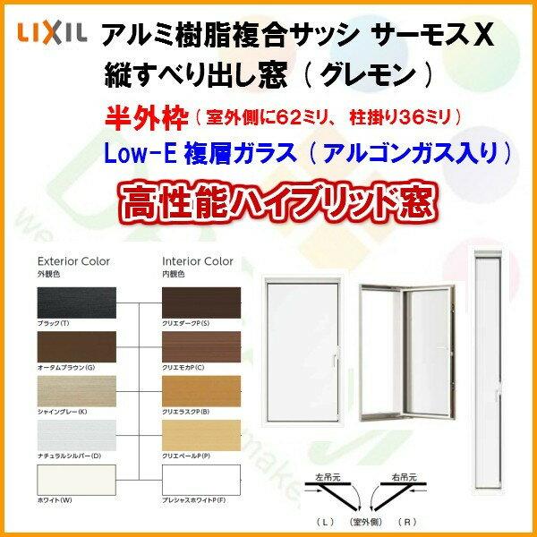 樹脂アルミ複合サッシ 縦すべり出し窓(グレモン) 02611 W300×H1170 LIXIL サーモスX 半外型 LOW-E複層ガラス(アルゴンガス入)