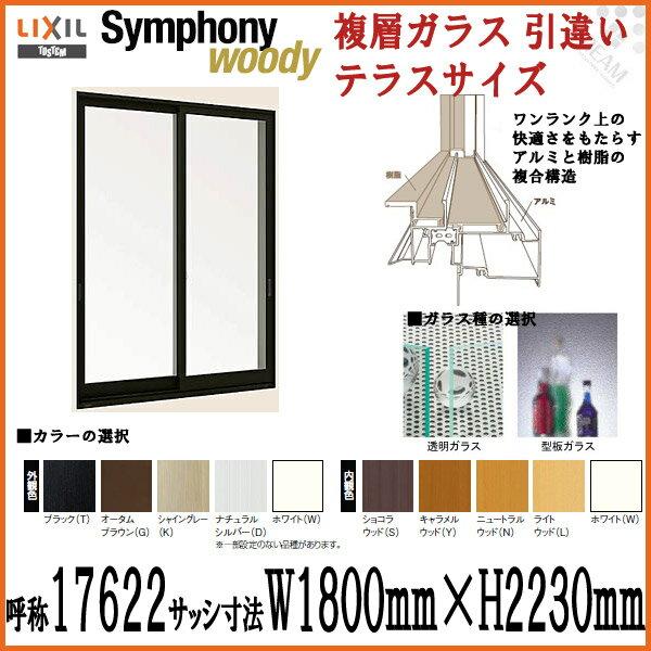 樹脂アルミ複合サッシ 引違いテラス 2枚建 シンフォニーウッディ 半外付型 複層ガラス 呼称17622 W1800mm×H2230mm LIXIL アルミサッシ