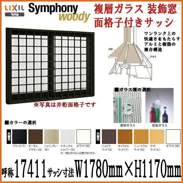 高品質および安い価格で アルミサッシ アルミ樹脂複合サッシ 引違い窓 面格子付サッシシンフォニーウッディ 複層ガラス 呼称17411 W1780mm×H1170mm LIXIL/TOSTEM