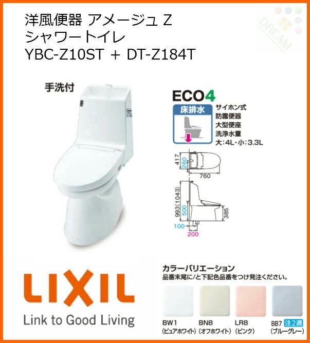 [スマホエントリーでポイント10倍 8/18 10:00~8/25 9:59]リクシル INAX 洋風便器 アメージュZ シャワートイレ ECO04 床排水 グレードZ4T 手洗付 一般地 YBC-Z10ST+DT-Z184T
