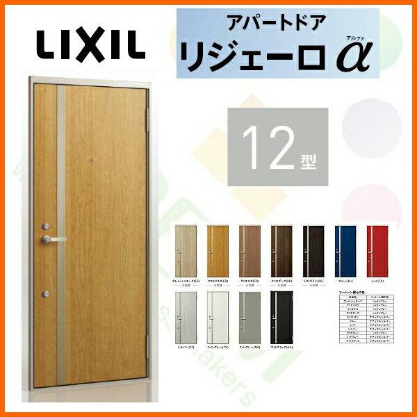使えるアイテム アパート用玄関ドア LIXIL リジェーロα K4仕様 12型 ランマ付 W785×H2215mm 玄関サッシ アルミ枠 本体鋼板