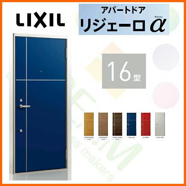 カラー豊富 アパート用玄関ドア LIXIL リジェーロα K6仕様 16型 ランマ付 W785×H2215mm 玄関サッシ アルミ枠 本体鋼板