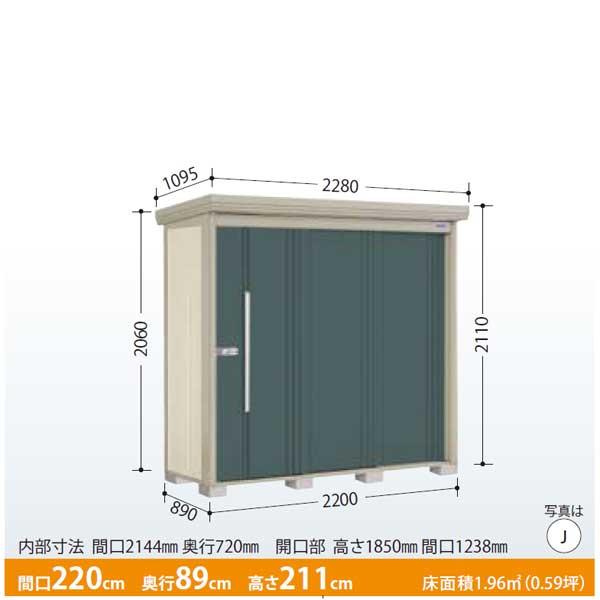 ND-2208 タクボ物置 Mr.ストックマン 一般型 標準型 ND-2208 W2200*D890*H2110【エクステリア】【収納】