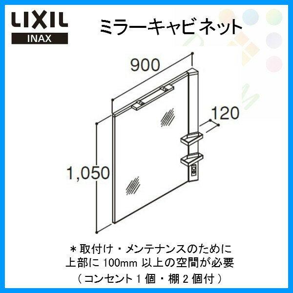 大規模な変更 LIXIL/INAX 洗面化粧台 ミズリア ミラーキャビネット 間口900mm MGR1-901XJU LED照明 1面鏡 大型鏡 全高1900mm用 くもり止めコート付