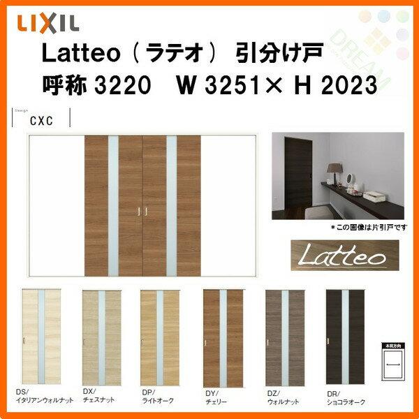 室内引戸/Vレール方式 Latteo(ラテオ) CXC 引分け戸3220 W3251×H2023 LIXIL/TOSTEM【建具】【扉】【door】