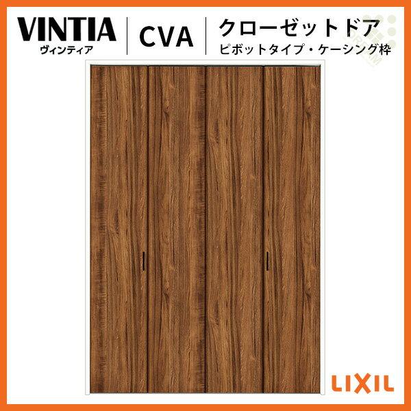 クローゼットドア 4枚 折戸 ピボットタイプ ノンレール仕様 ヴィンティア VCN-CVA ケーシング枠 1320M LIXIL/TOSTEM