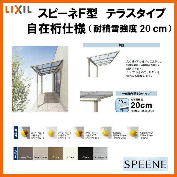 テラス屋根 スピーネ リクシル 間口2730ミリ×出幅4485ミリ テラスタイプ 屋根F型 積雪20cm 自在桁