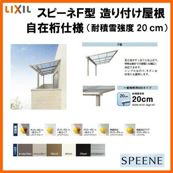 テラス屋根 スピーネ リクシル 間口2000ミリ×出幅885ミリ 造り付け屋根タイプ 屋根F型 積雪20cm 自在桁