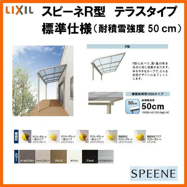 テラス屋根 スピーネ リクシル 間口2730ミリ×出幅2385ミリ テラスタイプ 屋根R型 積雪50cm 標準柱