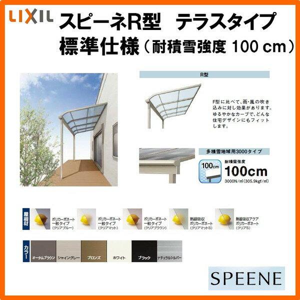 テラス屋根 スピーネ リクシル 間口2730ミリ×出幅1185ミリ テラスタイプ 屋根R型 積雪100cm 標準柱
