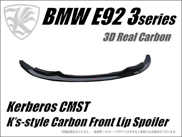 BMW E92 3シリーズ 後期 Mスポーツ Kerberos K'sスタイル 3D Matte Real Carbon マットカーボンフロントリップスポイラー Aタイプ 【AK-1-184】
