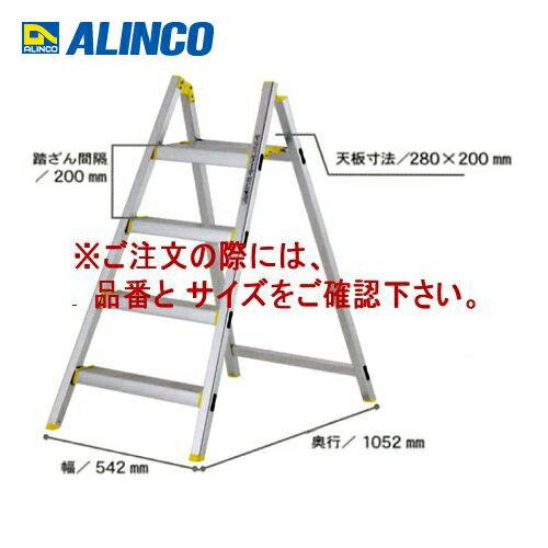 【直送品】アルインコ ALINCO 踏台 CCS-40