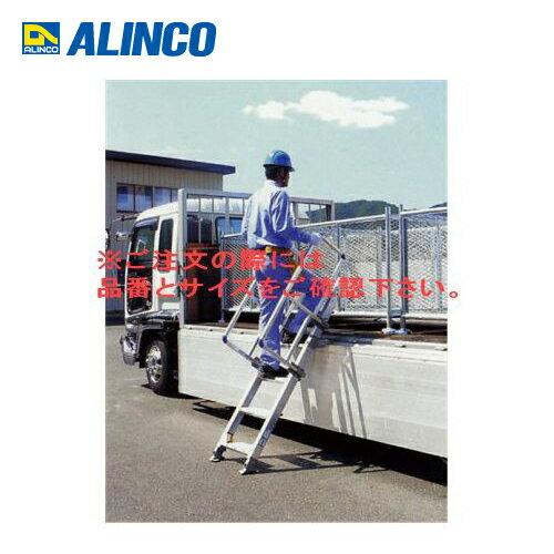 【直送品】アルインコ ALINCO トラック昇降タラップ SP-2838PJ