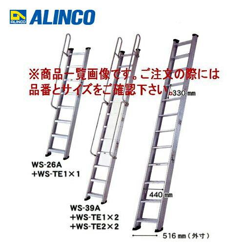 【直送品】アルインコ ALINCO 階段はしご WS-39A