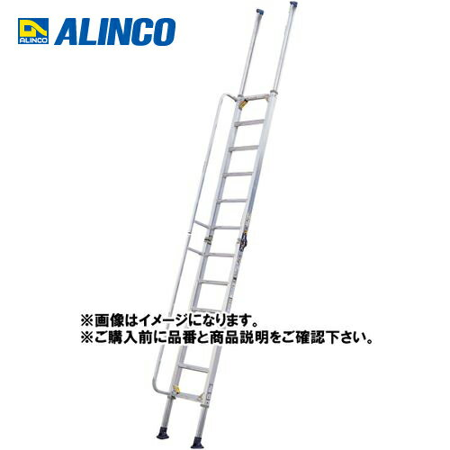 【直送品】アルインコ ALINCO 階段はしご HBW-47