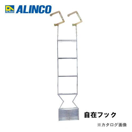 【直送品】アルインコ ALINCO 避難はしご 自在フックOA-101