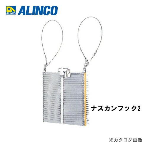 【直送品】アルインコ ALINCO 避難はしご ナスカンフック2 OA-93