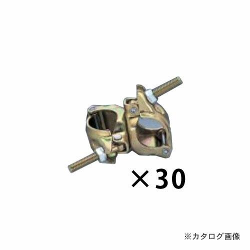 マルサ 兼用直交クランプ クロメ-ト 30個入