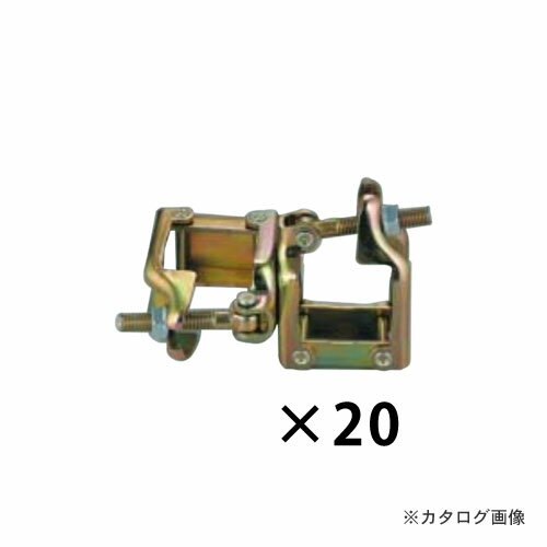 マルサ 50角×50角 クランプ 自在 20個入