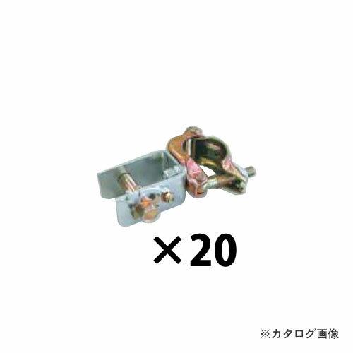 マルサ テンションクランプ 兼用 20個入