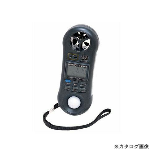 カスタム CUSTOM 多機能環境計測器 AHLT-100