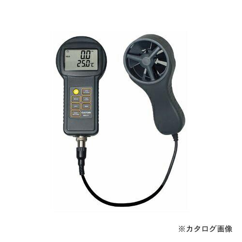 カスタム CUSTOM 風速/風量計 WS-01
